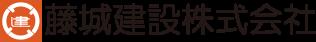 藤城建設株式会社